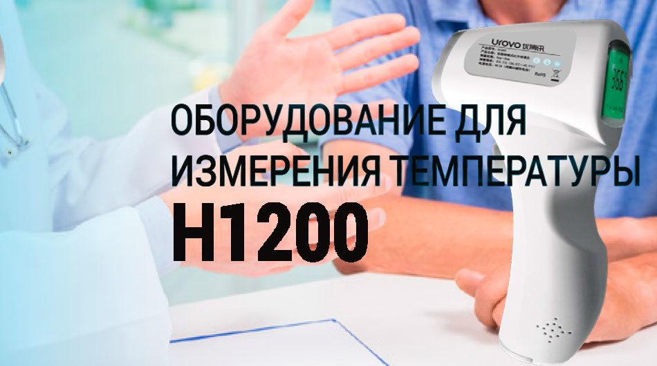 h1200