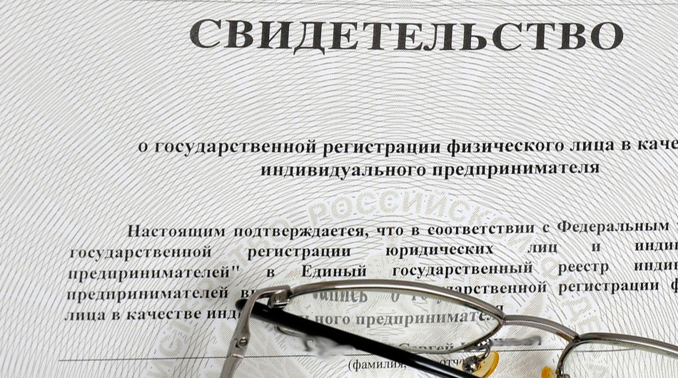 Регистрация ИП ООО