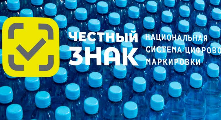 Маркировка воды 2021