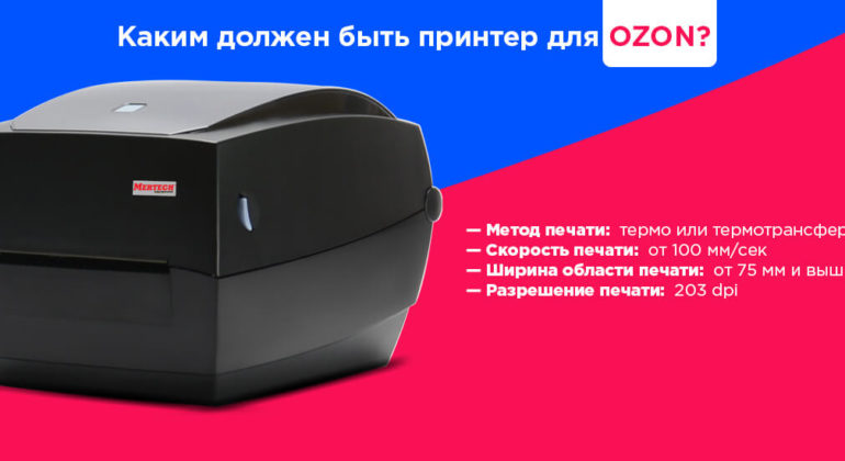 принтер этикеток для OZOH